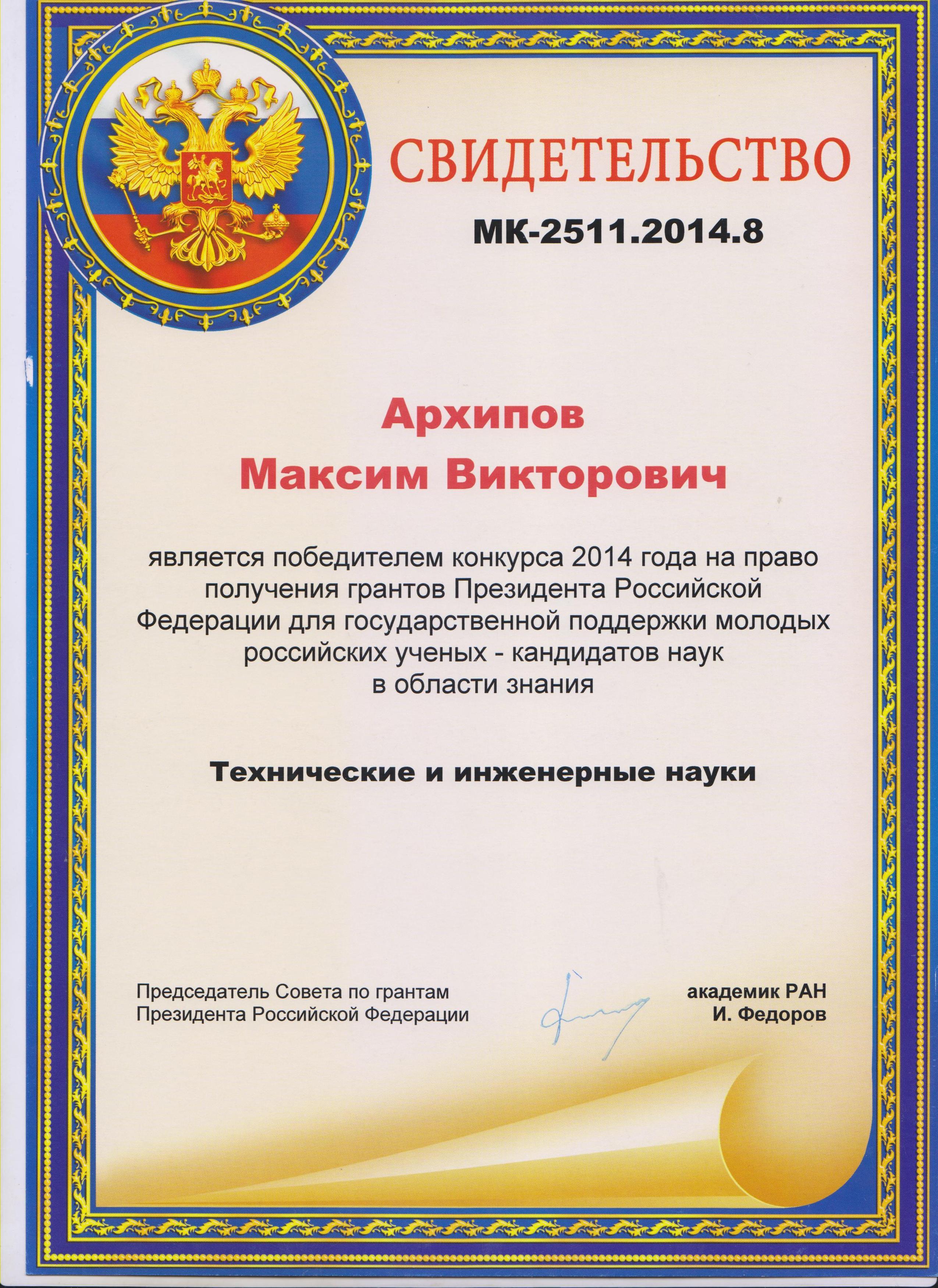 Поздравления с присвоением звания